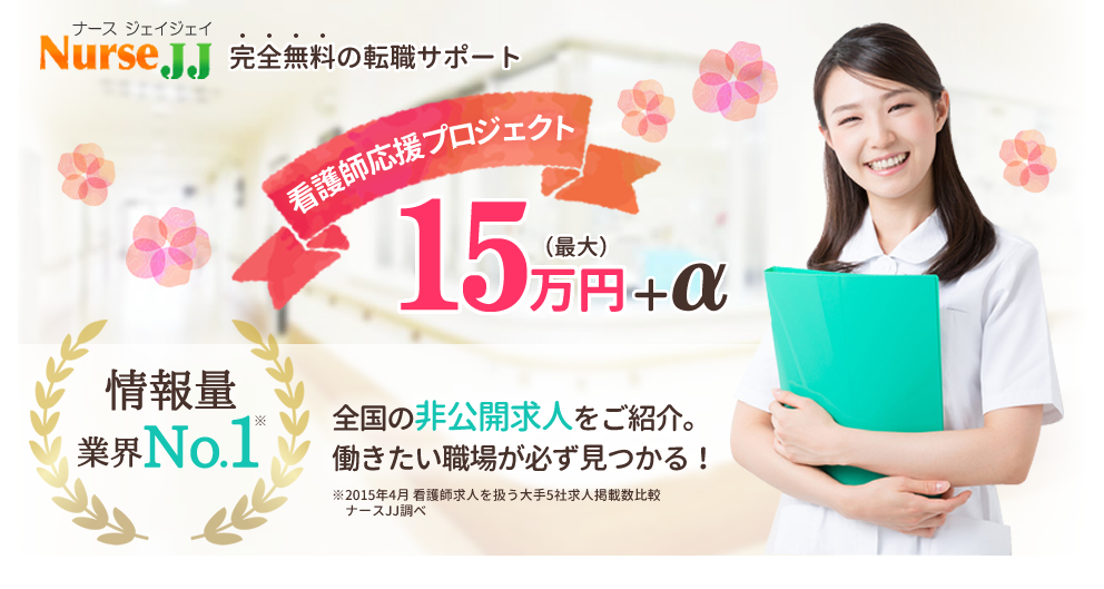 ナースJJ_お祝い金_15万円