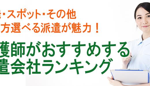 【看護師に口コミ&評判の良い派遣会社ランキング】単発もOK!選べる働き方