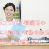 ジョブデポ看護師_口コミ評判_お祝い金