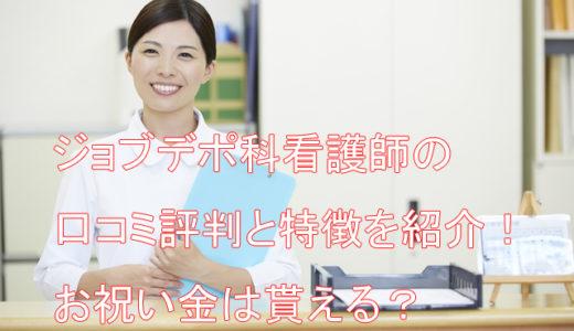 ジョブデポ看護師の口コミ評判と特徴!お祝い金が40万円貰える転職サイトって本当?