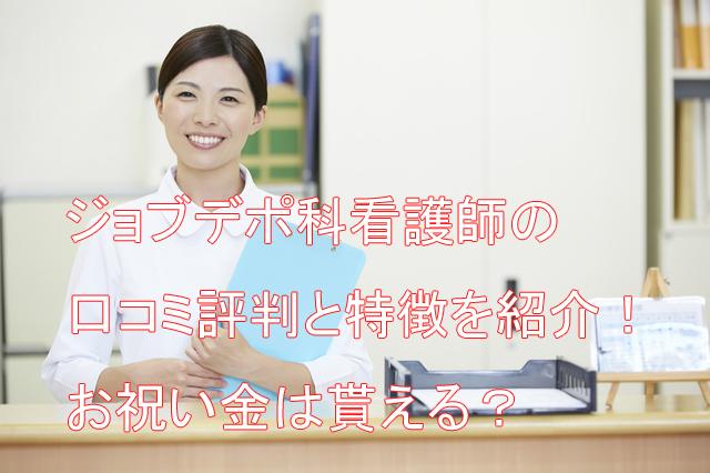 看護師 口コミ