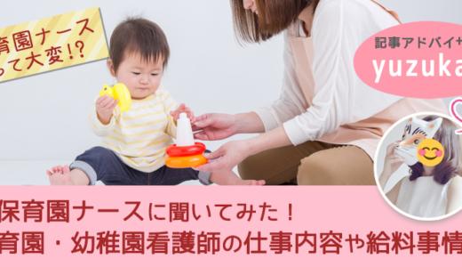 保育園・幼稚園看護師の役割は健康管理!子供好きに人気の仕事内容と給料事情