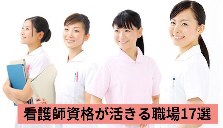 看護師資格が活きる職場17選