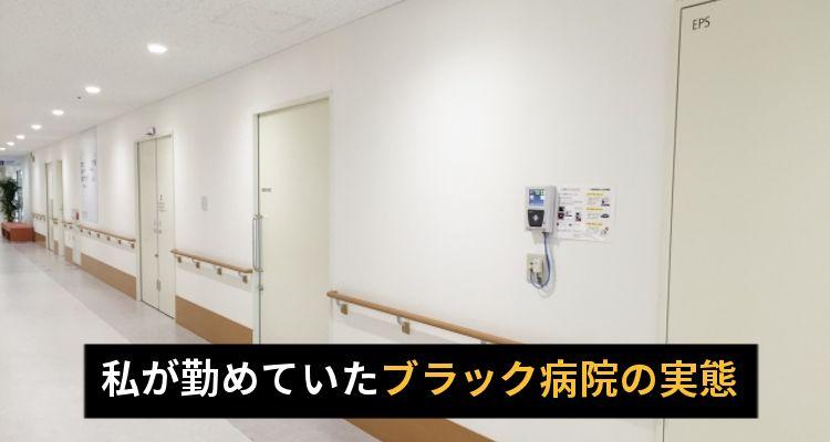 私が勤めていたブラック病院の実態