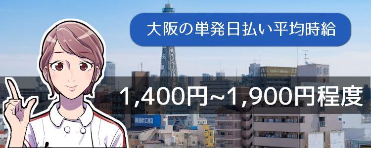 大阪の単発日払い平均時給