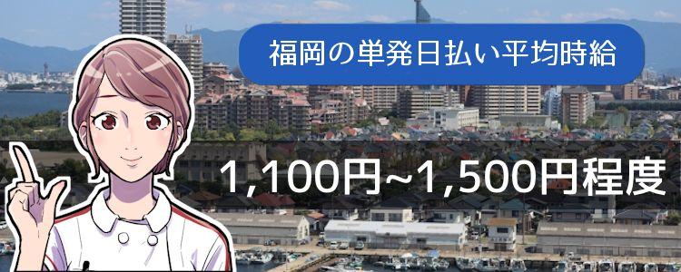福岡の単発日払い平均時給