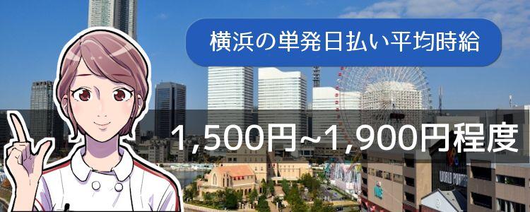横浜の単発日払い平均時給