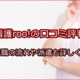 看護roo!の口コミ評判。転職の流れや派遣についても詳しく解説