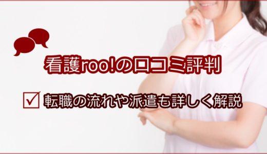 看護roo!の口コミ評判!看護ルーの転職の流れや派遣についても詳しく解説