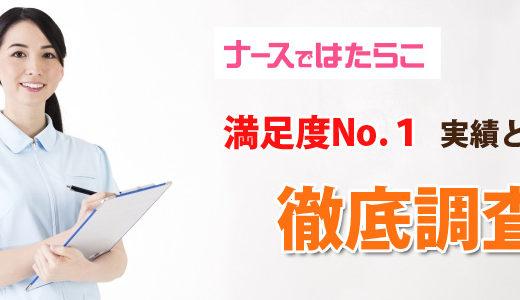 満足度No.1【ナースではたらこ】の実績と評判を徹底調査