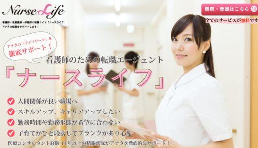 看護師専用転職支援サービス【ナースライフ】口コミ・評判ガイド