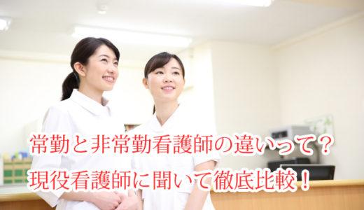 常勤と非常勤看護士の違いとは?現役看護士に聞いて徹底比較!