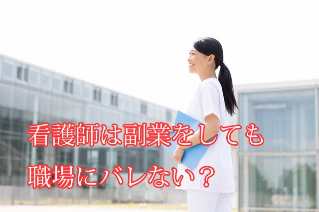 看護師_副業_バレない
