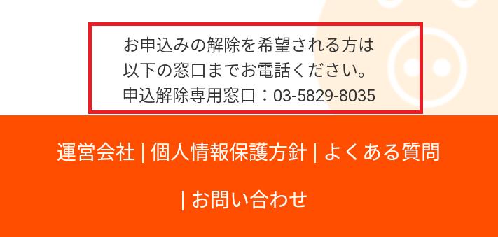 ジョブデポ看護師_退会方法4