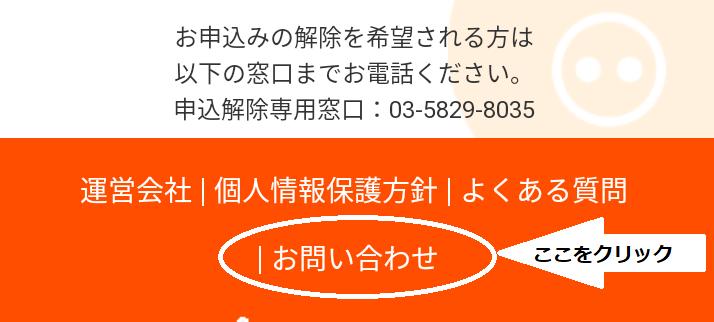 ジョブデポ看護師_退会方法5