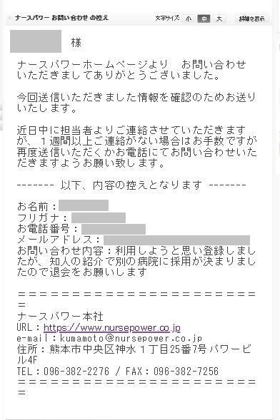 ナースパワー_退会方法6