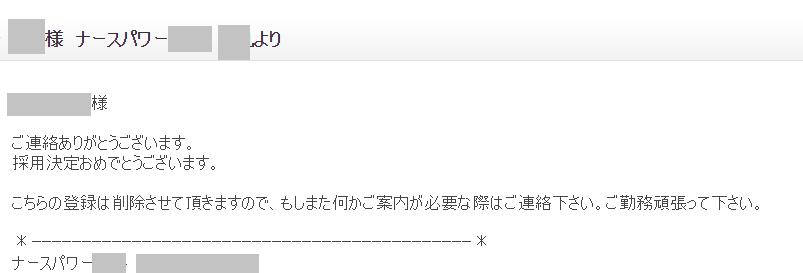ナースパワー_退会方法7