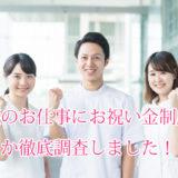 看護のお仕事_お祝い金