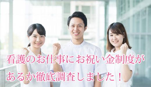 看護のお仕事にお祝い金制度があるか徹底調査!40万円貰えるサイトもある?
