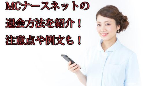 【最速】MCナースネットの退会方法!注意点やメッセージ例文を紹介!