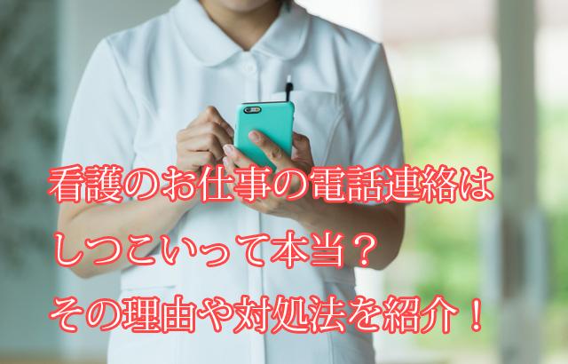 看護のお仕事_電話_しつこいうざい