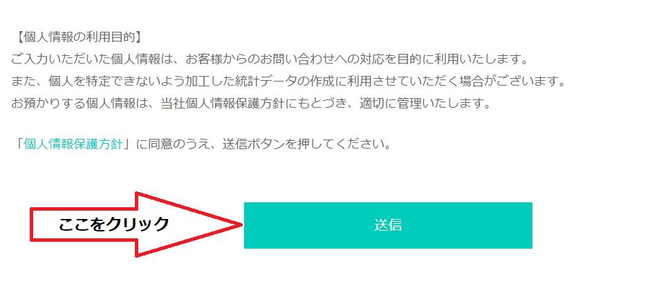 ナース人材バンク_退会方法2