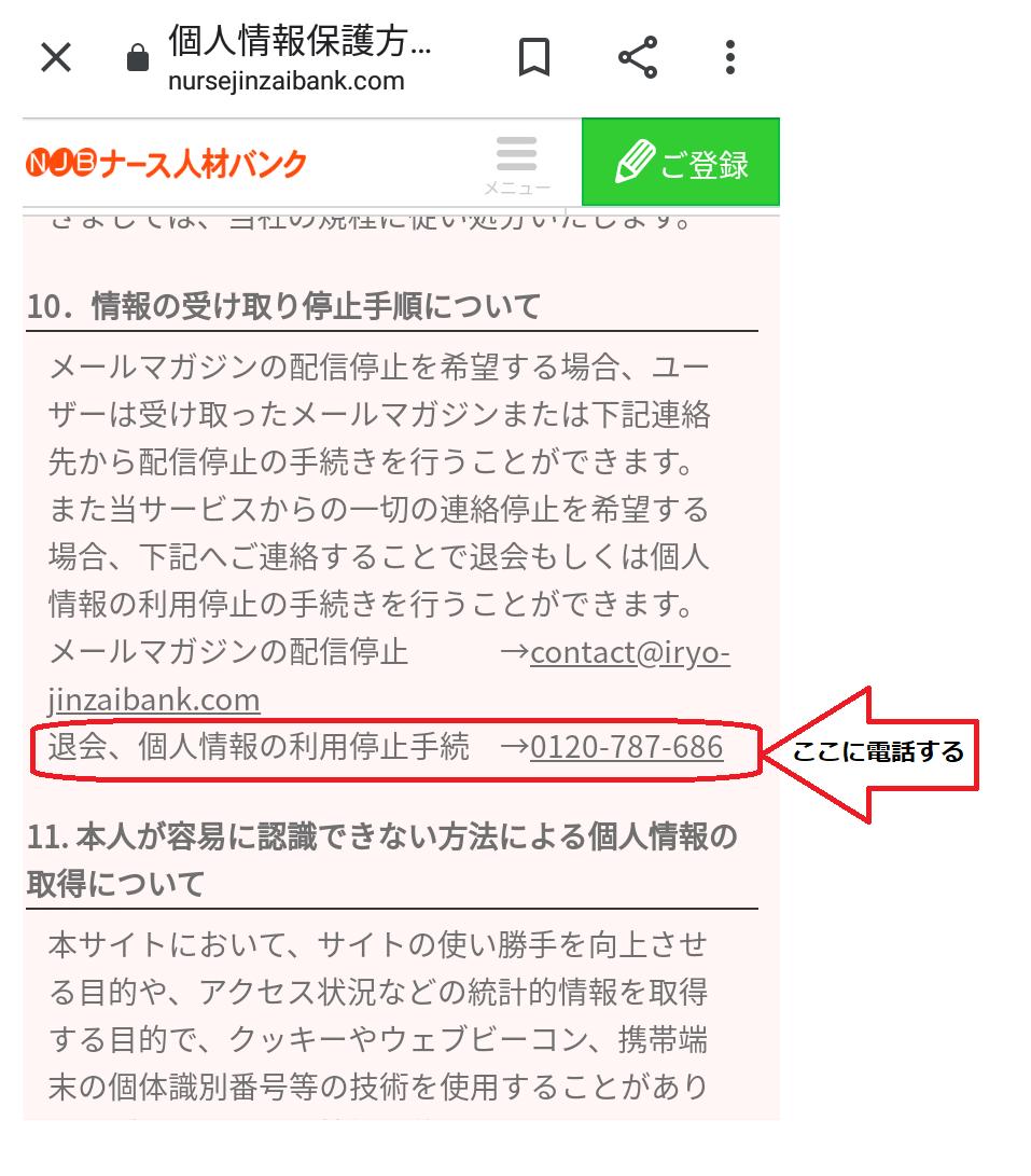 ナース人材バンク_退会方法3