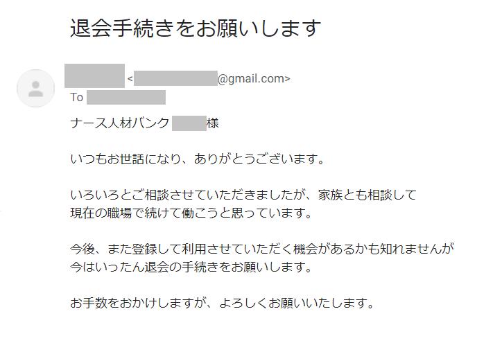 ナース人材バンク_退会方法4