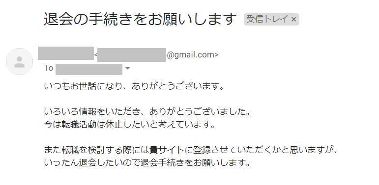 マイナビ看護師_退会方法5