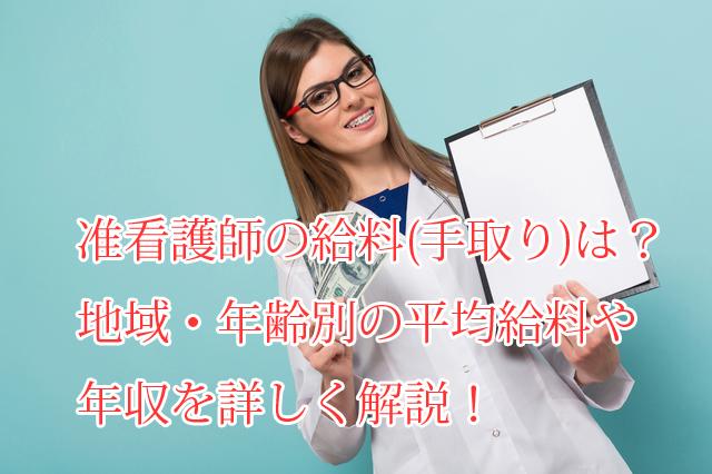 准看護師_給料手取り_年収