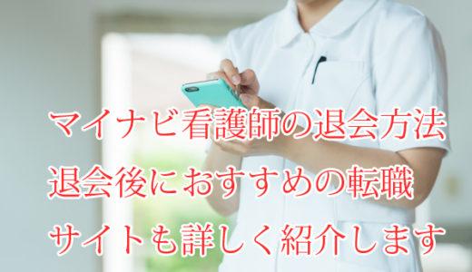 【最速】マイナビ看護師の退会方法!解約後にオススメの転職サイトも紹介!