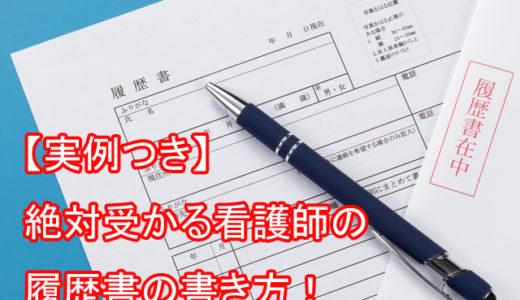 【実例つき】絶対受かる看護師の履歴書の書き方!