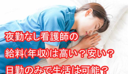 夜勤なし看護師の給料(年収)は高い?安い?夜勤なしで生活は可能?