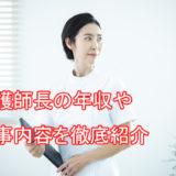 看護師長_年収_仕事内容