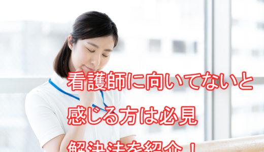 看護師に向いていないと感じる方へ|おすすめ解決法や年数別の対処法を紹介