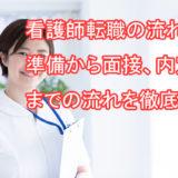 看護師_転職_流れ_面接から退職まで解説