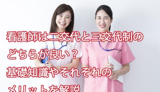 看護師は二交代と三交代制どちらの勤務が楽?それぞれのメリットや給料を解説