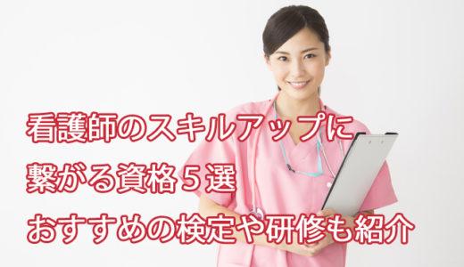 看護師のスキルアップに繋がる資格、科目別26選|おすすめの検定や研修も紹介