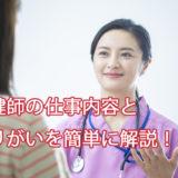 保健師の仕事内容とやりがいを簡単に解説!