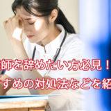 保健師を辞めたい方必見!おすすめの対処法などを紹介!