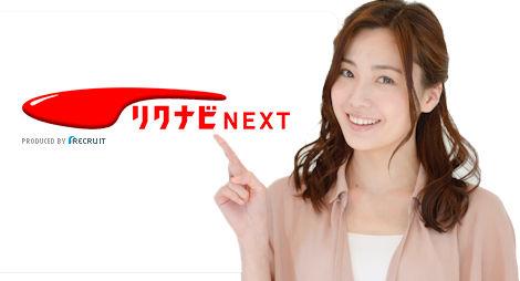リクナビネクスト【NEXT】で転職!評判と非公開求人の見つけ方