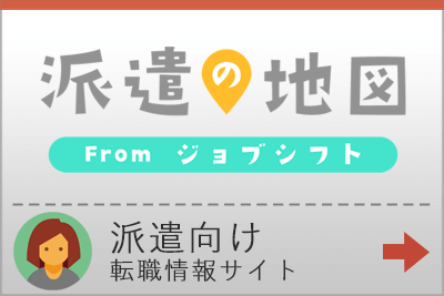 派遣の地図