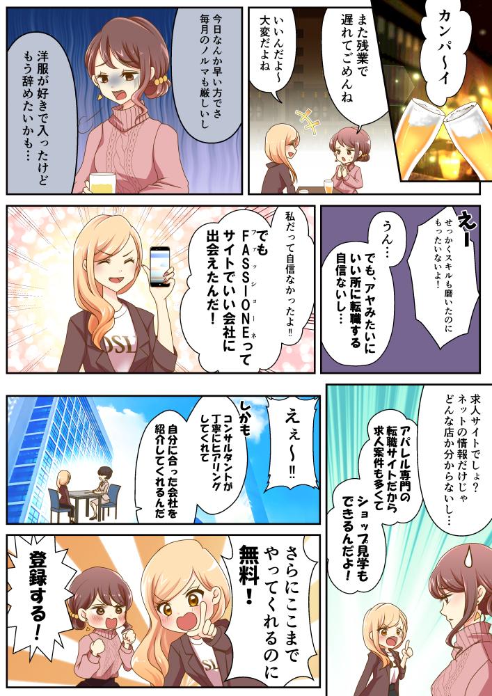 ファッショーネ紹介漫画