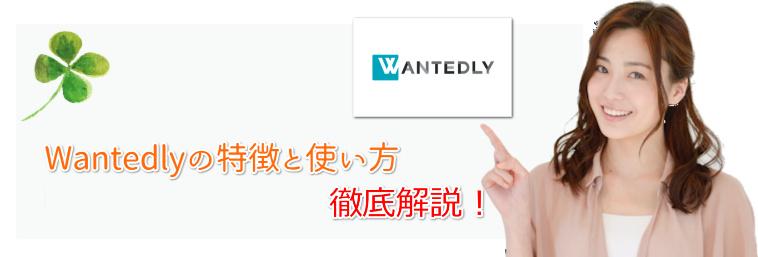 【Wantedly】ウォンテッドリー 評判口コミ※人間同士のつながりを大事にした使い方とは?