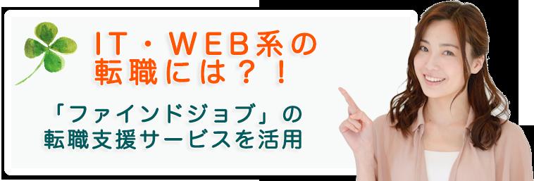 FindJob(ファインドジョブ)評判は?IT・WEBな人の為の求人サイト