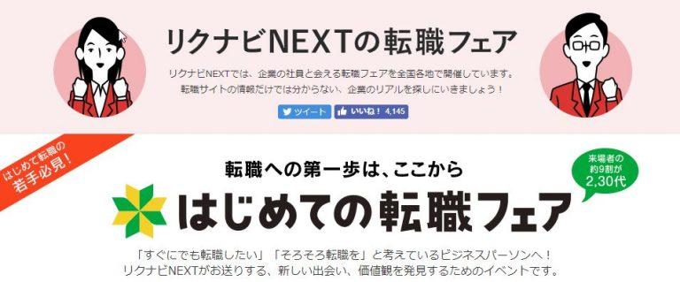 Thumbnail of リクナビNEXT【はじめての転職フェア】に参加する意味とメリットは?