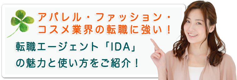 【IDA】の口コミと評判!アパレルやコスメなどファッション関連求人がたくさん!