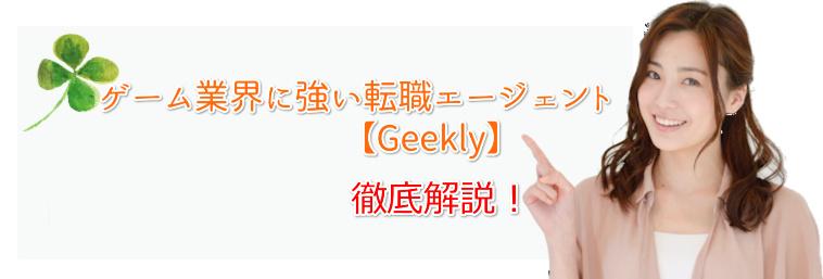 【Geekly】の使い方と評判ガイド※ゲーム業界で転職したい方必見!