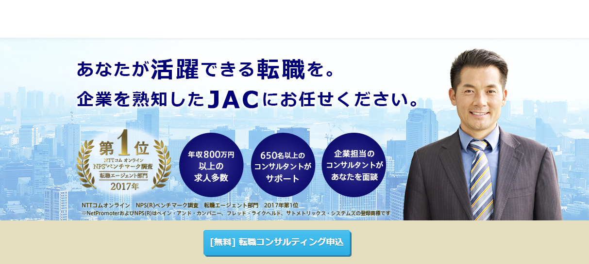 JAC-Recruitment