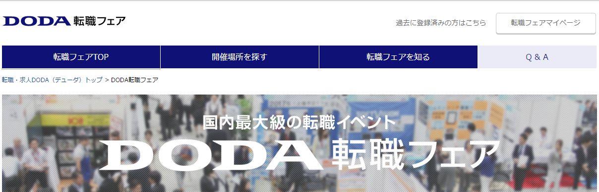 次に開催予定のDODA(デューダ)転職フェア